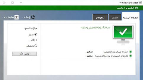 حماية الكمبيوتر الشخصي بنظام windows 10 باستخدام windows defender
