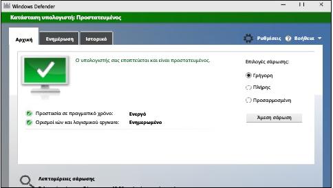 προστασία του υπολογιστή σας windows 10 με τον windows defender