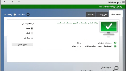 با مدافع windows از windows 10 محافظت کنید