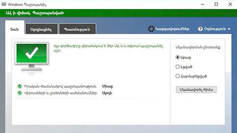 պաշտպանեք ձեր windows 10 ահ-ն windows պաշտպանիչի միջոցով