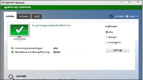 ការពារ pc នៃ windows 10 របស់អ្នកជាមួយអង្គការពារ  windows