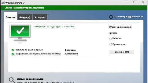 заштитете го својот windows 10 pc со windows defender