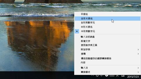 東亞語言的進階輸入法