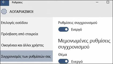 πώς μπορώ να συγχρονίσω τις ρυθμίσεις μου στα windows 10;