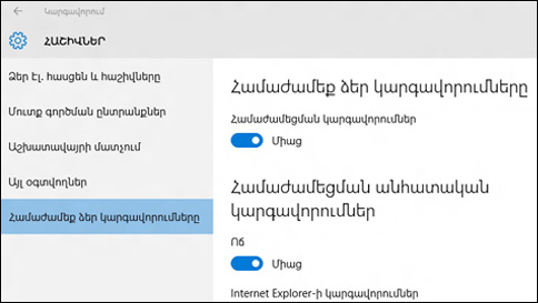 ինչպե՞ս համաժամել իմ կարգավորումները windows 10-ում: