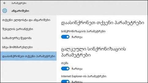 როგორ დავასინქრონო ჩემი პარამეტრები windows 10-ში?