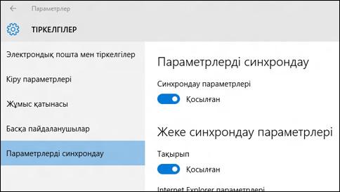 windows 10 жүйесінде параметрлерімді қалай синхрондай аламын?