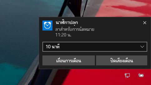 วิธีใช้นาฬิกาปลุกใน windows 10
