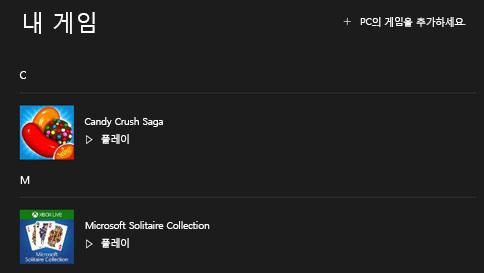 xbox 앱의 게임 목록에 게임 추가