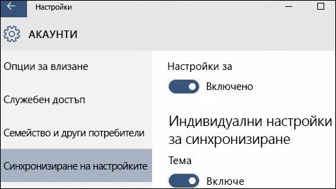 как да синхронизирам настройките си в windows 10?