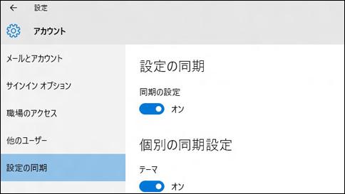 windows 10 で設定を同期する方法