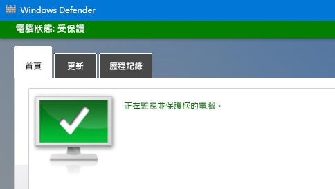 使用 windows defender 保護您的 windows 10 電腦