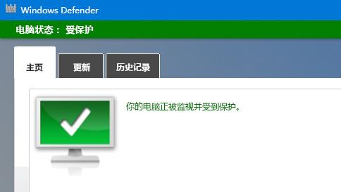 使用 windows defender 保护你的 windows 10 电脑