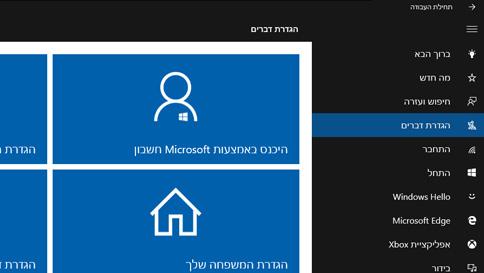 כיצד לקבל עזרה ב- windows 10