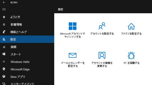 windows 10 でヘルプを表示する方法