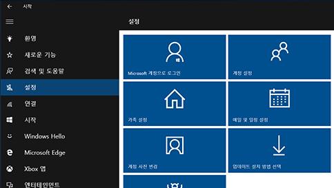 windows 10에서 도움말을 보는 방법