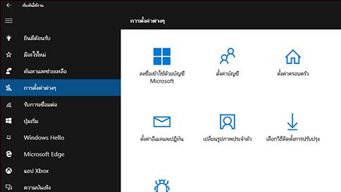 วิธีรับความช่วยเหลือใน windows 10