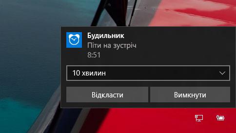 як користуватися будильниками у windows 10