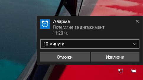 как да използвам аларми в windows 10