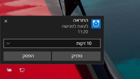 כיצד להשתמש בהתראות ב- windows 10