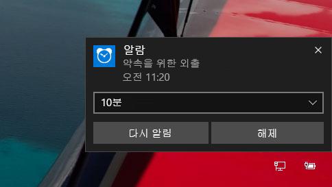 windows 10에서 알람을 사용하는 방법