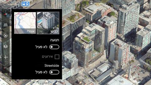 החלפת תצוגות בין תצוגה תלת-ממדית (מבט אווירי) לתצוגת כבישים