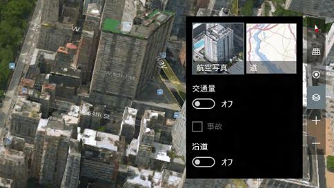 3d (航空写真) 表示と道路図表示を切り替える
