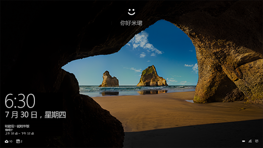 windows 10 中的 windows hello