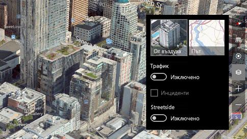 превключване на изгледа между 3d (от въздуха) и пътен
