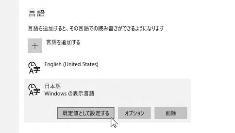 pc に入力言語を追加する方法