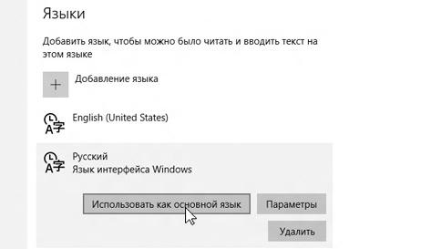 добавление языка ввода на компьютере