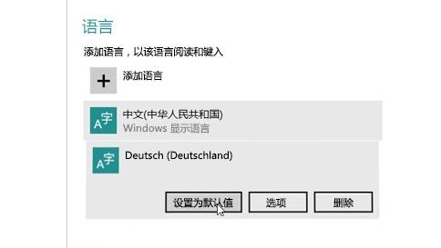将输入语言添加到 windows 10