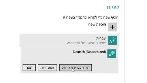 כיצד להוסיף שפת קלט למחשב