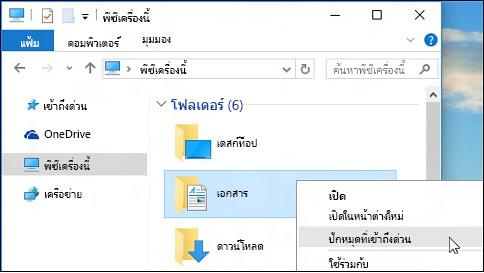 ขอความช่วยเหลือเกี่ยวกับ file explorer ใน windows 10