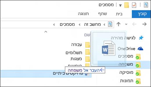 קבל עזרה באמצעות סייר הקבצים ב- windows 10