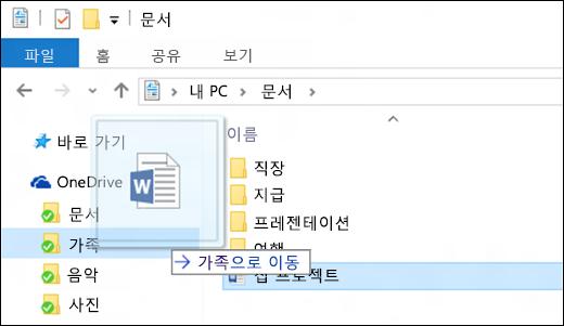 windows 10의 파일 탐색기에 대한 도움말 보기