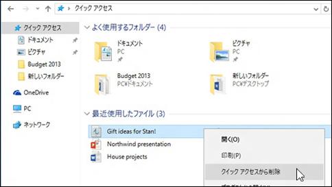 windows 10 のエクスプローラーに関するヘルプ
