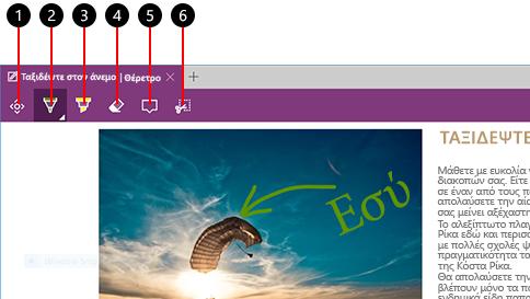 δημιουργία σημείωσης web στο microsoft edge