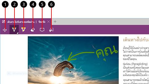 สร้าง web note ใน microsoft edge