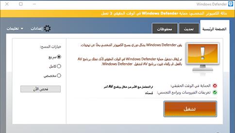 مسح عنصر ضوئيًا باستخدام windows defender