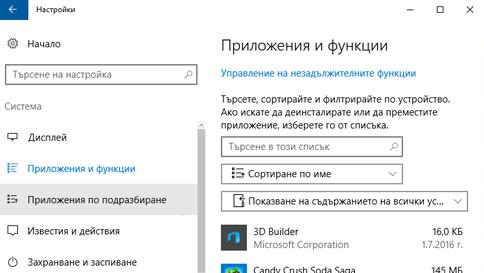 сканиране на елемент с windows defender