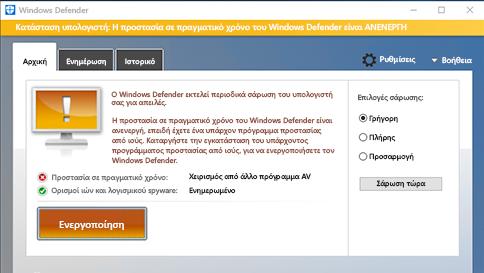 σάρωση στοιχείου με τον windows defender
