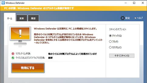 windows defender で項目をスキャンする