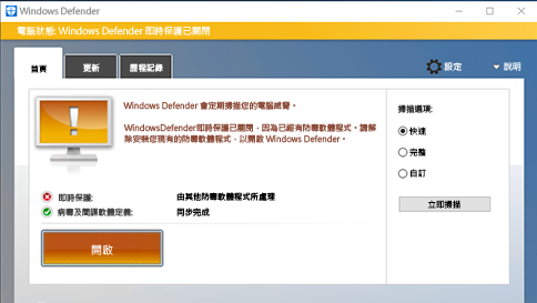 使用 windows defender 來掃描項目