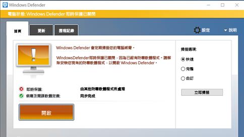 使用 windows defender 來掃描項目