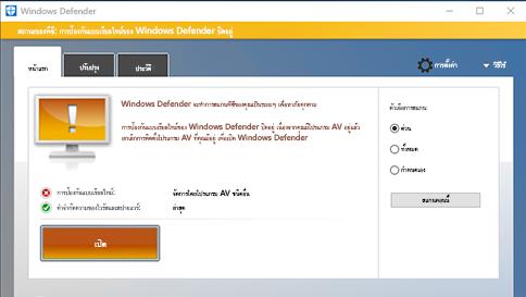 windows defender สำหรับสแกนรายการ