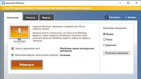 перевірка елемента за допомогою захисника windows