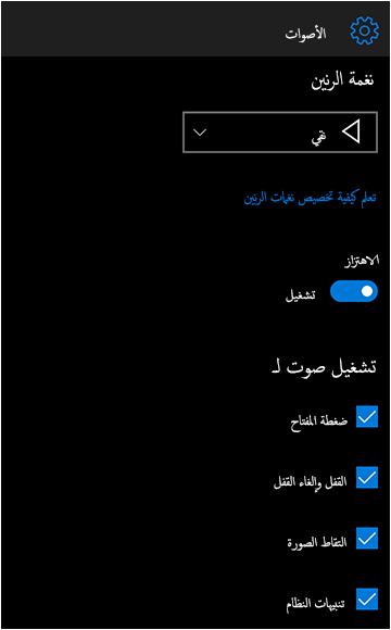 كيفيه تغيير نغمة الرنين في windows 10 mobile