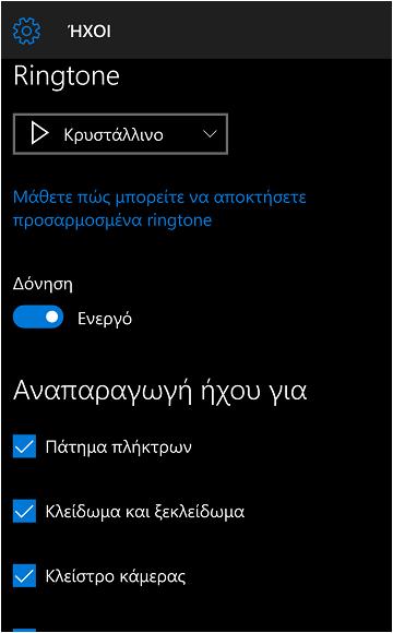 τρόπος αλλαγής του ringtone σε windows 10 mobile