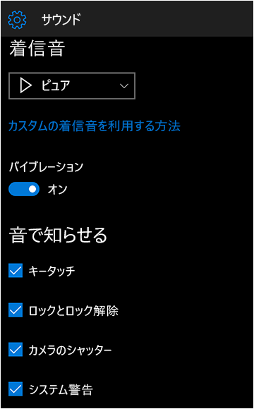 windows 10 mobile の着信音を変更する方法
